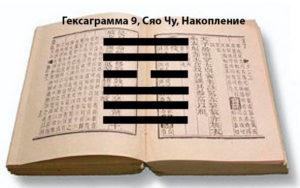 Символа 9 (накопление) по китайской книге перемен