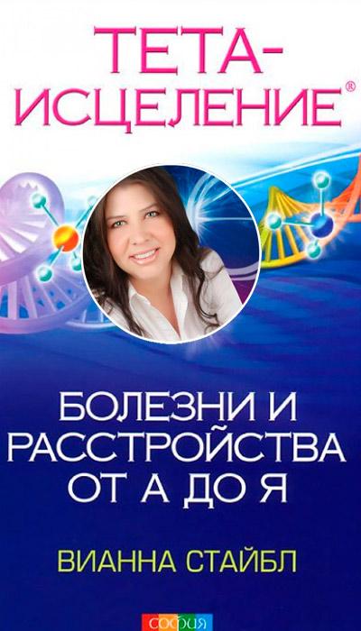 Книга Вианны Стайбл о болезнях и расстройствах
