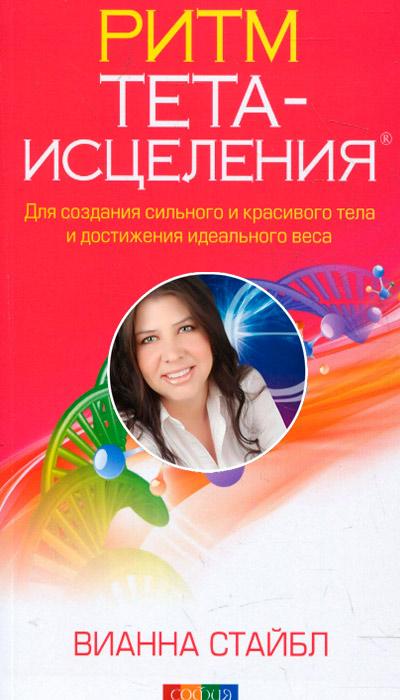Книга об использовании ритмов тета-исцеления