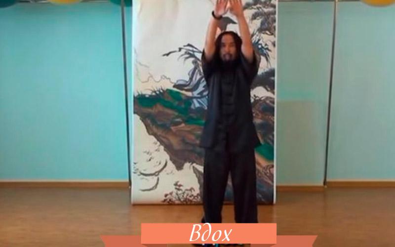 Упражнение цигун при бесплодии - 3-е движение